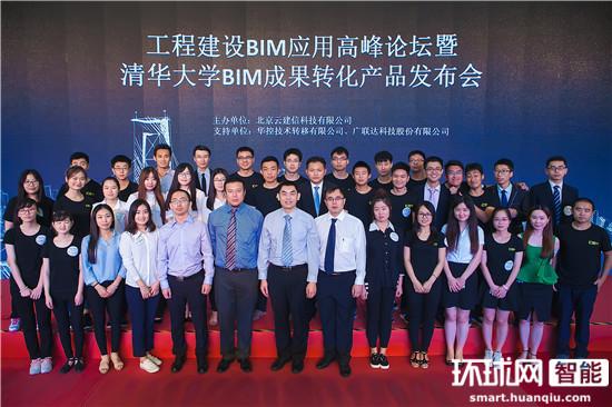 聚清华BIM之力 工程建设BIM应用高峰论坛举办