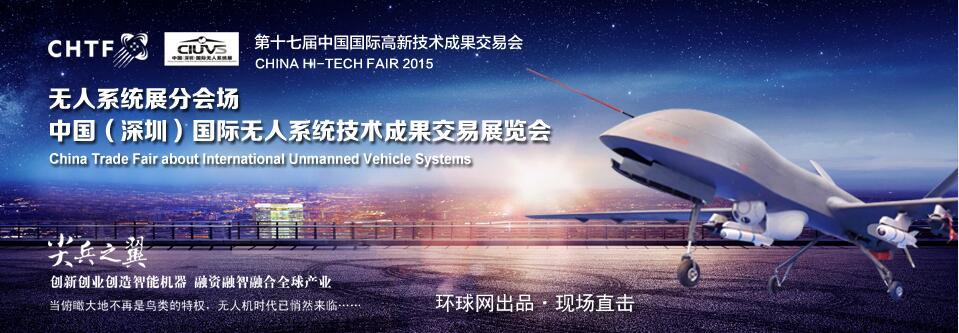 2015中国(深圳)国际无人机系统?#38469;?#25104;果交易展