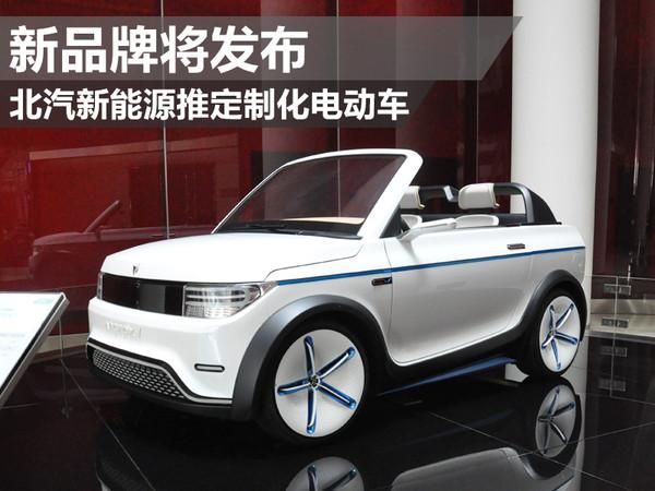 新品牌将发布 北汽新能源推定制化电动车