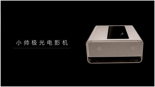 令传统电视闻风丧胆的小帅极光电影机和激光影院正式发布