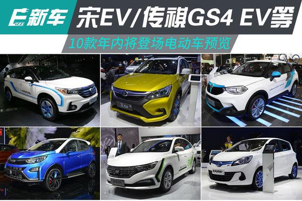 宋EV/GS4 EV等 年内将登场电动车预览