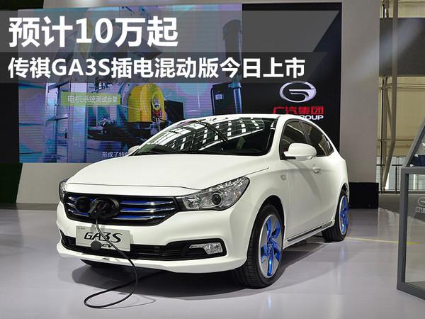 传祺GA3S插电混动版今日上市 预计10万起