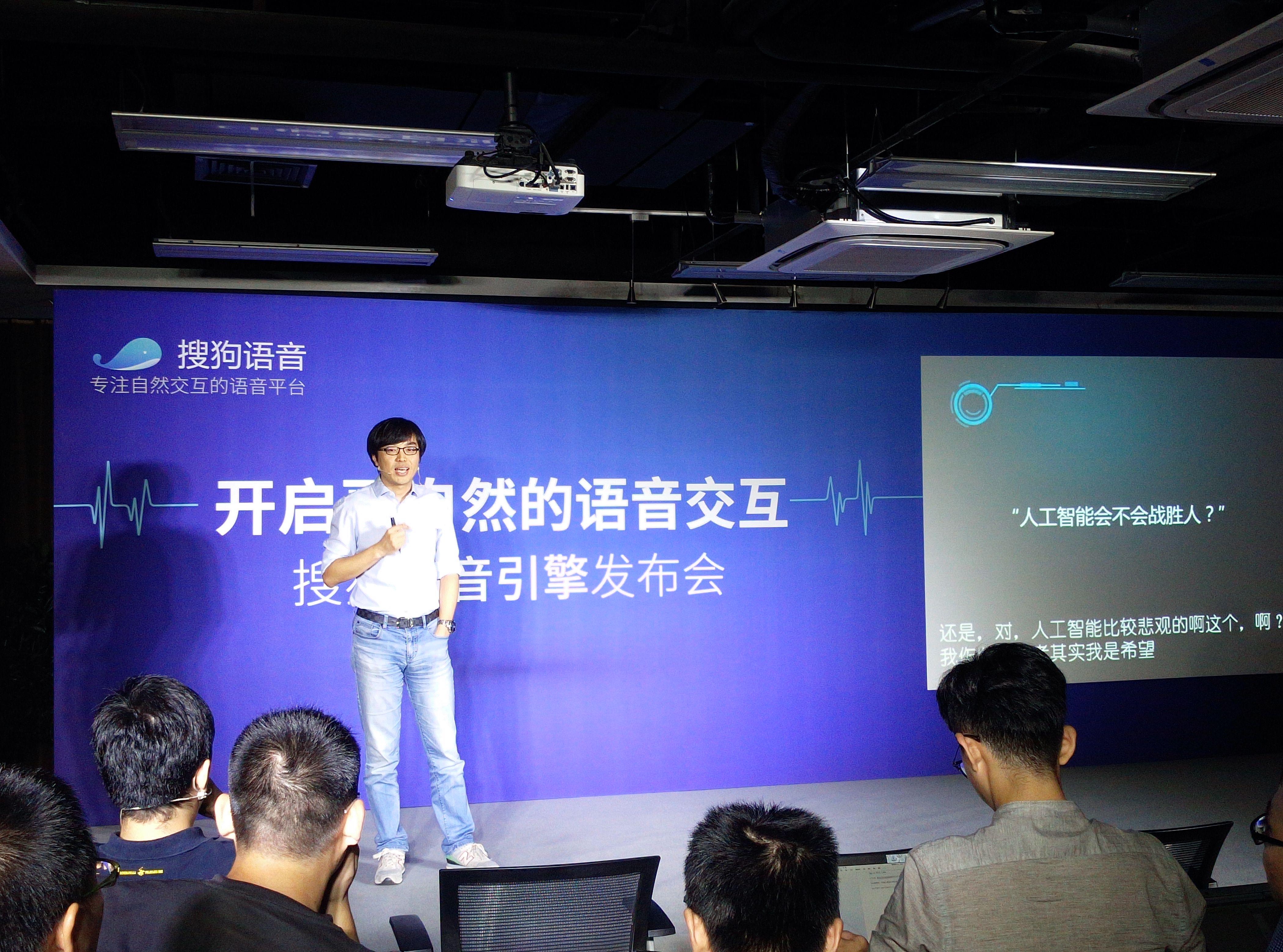 """搜狗人工智能战略升级 发布""""知音""""语音交互引擎"""