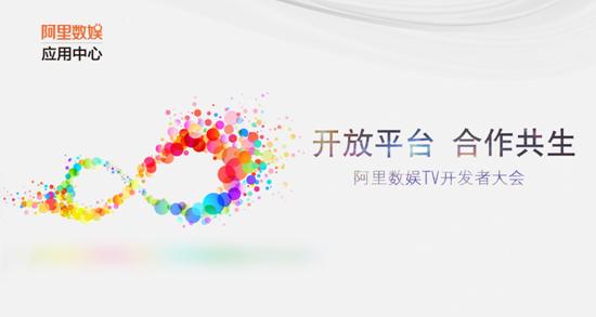 阿里数娱应用中心更新 月分发量超4000万