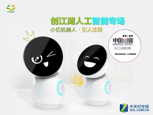 创江湖人工智能专场 小忆机器人引关注