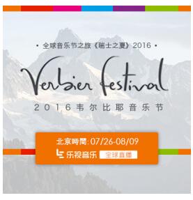 乐视音乐与北京国际音乐节战略合作 面向全球直播