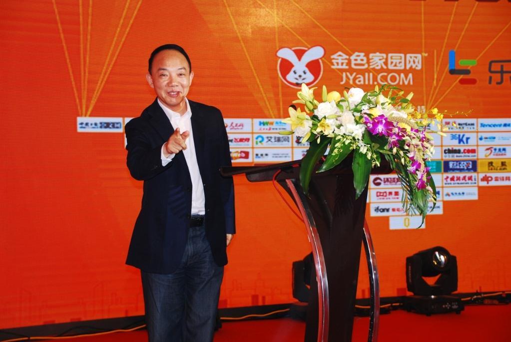 杨波:金色家园网联手乐视重新定义家庭消费