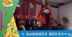 囧闻一箩筐 :里约2016奥运服装哪家强
