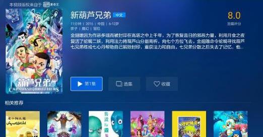 小米电视告诉你,最受欢迎的少儿节目居然不是《熊出没》