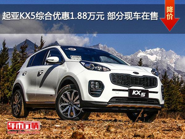 起亚KX5综合优惠1.88万元 部分现车在售