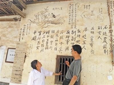 一家三代守护红军标语84年 有老房子无人管坍塌