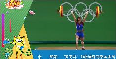 囧闻一箩筐 :当奥运会撞上七夕情人节