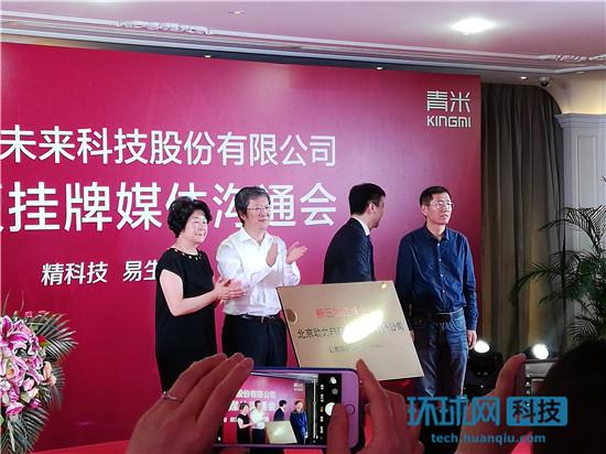 小米生态链公司首个 青米科技新三板挂牌上市