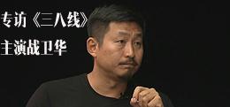 专访《三八线》主演战卫华
