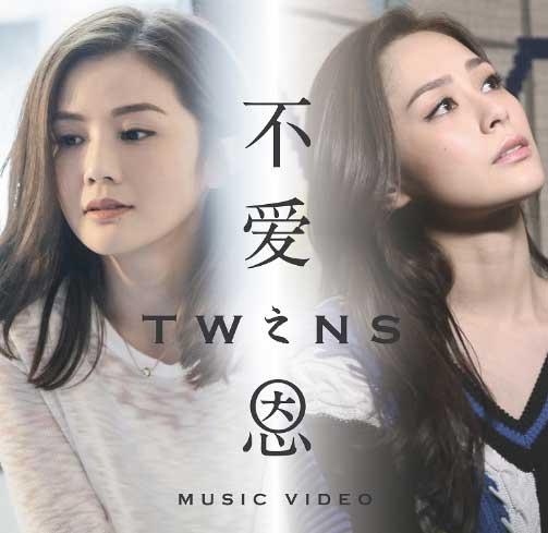"""Twins的15年 """"时光不老  我们不散"""""""