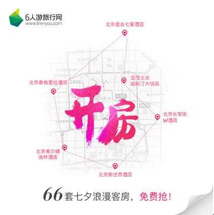 七夕为爱开房6人游开启营销旅游元年豪雪白情趣内衣水晶乳图片