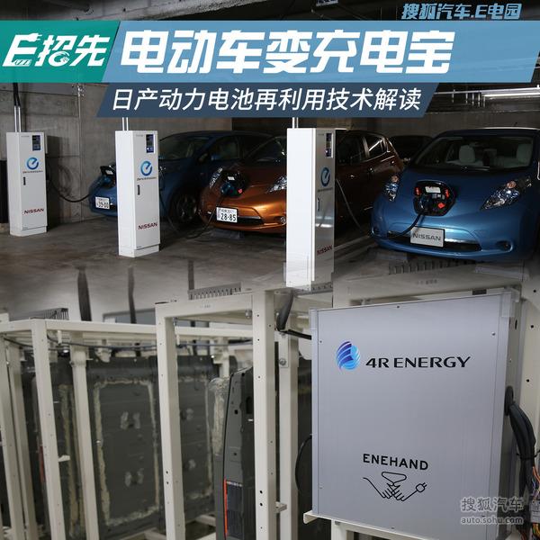 电动车变充电宝 日产电池再利用技术解读