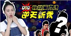 囧闻一箩筐 :中国乒坛现逆天新秀喵霸霸