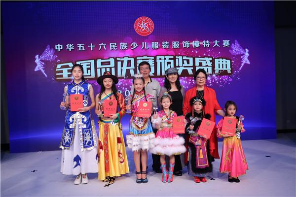 中华五十六民族少儿服装服饰模特大赛颁奖盛典在京举行