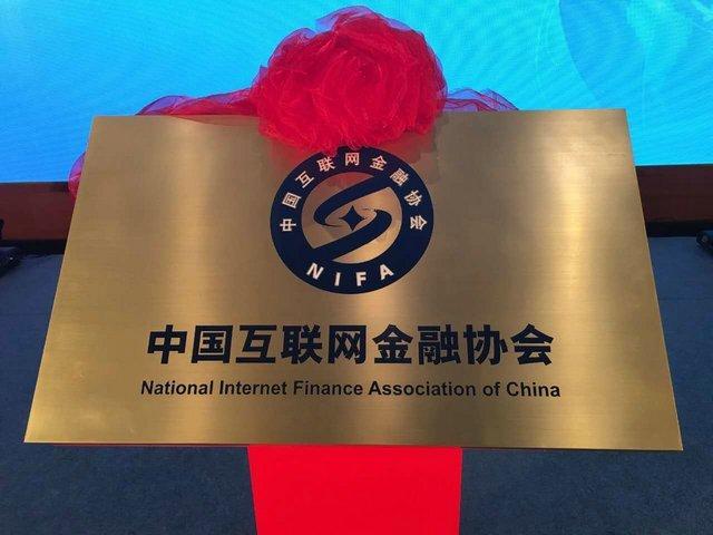 互联网金融协会:行业信息共享平台近期将上线
