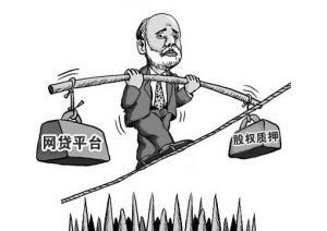 """互金平台""""玩""""新三板股权质押 四大风险相伴"""