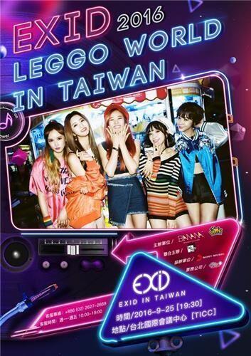 EXID将于9月在台湾办粉丝见面会 系海外第二场