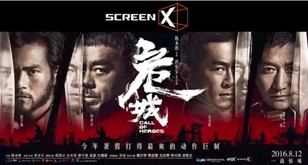 首部ScreenX 3D《危城》媒体首映场,超强空间感提供绝佳体验