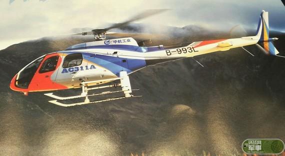 AC311A直升机通过型号合格审定 性能国际先进