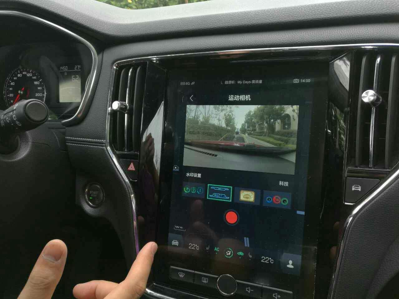 绝招 深度体验互联网汽车荣威RX5高清图片