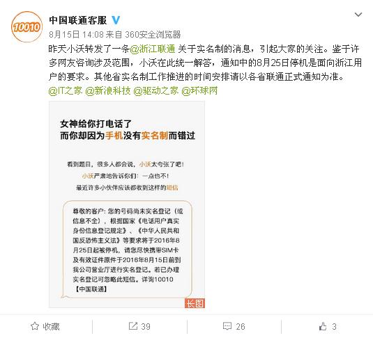 中国联通回应25日未实名就停机:仅针对浙江用户
