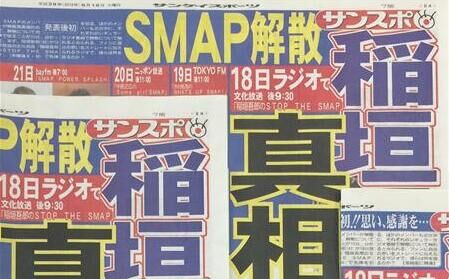 稻垣吾郎将说明SMAP解散真相 各成员或将紧随其后