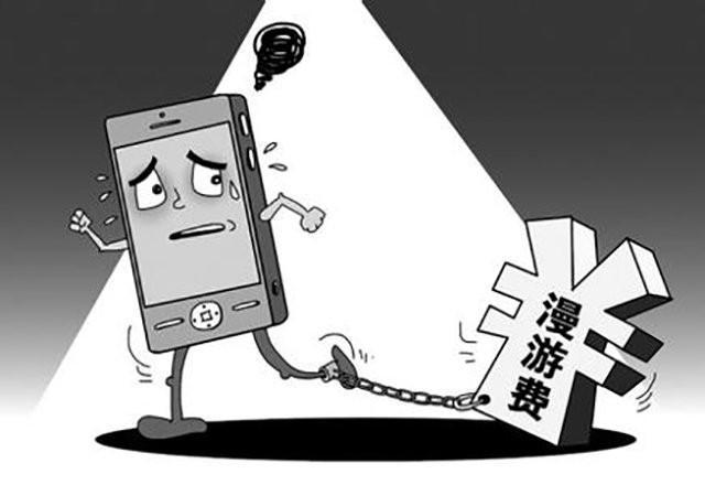 为什么取消手机漫游费这么难?