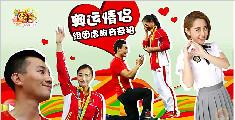 囧闻一箩筐 :奥运情侣组团虐狗有奇招