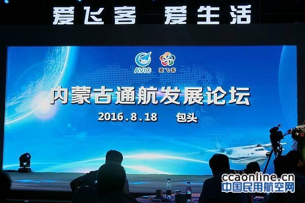 爱飞客之夜暨内蒙古通航发展论坛在包头举办
