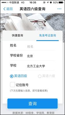 http://www.jiaokaotong.cn/siliuji/186874.html