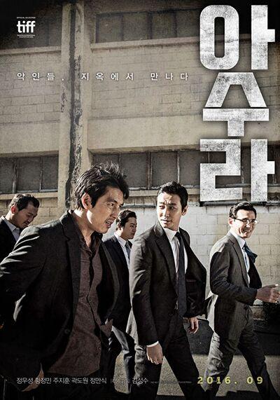韩电影迎全盛期 黄政民主演《阿修罗》将上映