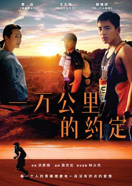 周杰伦王大陆大银幕首度合作《一万公里的约定》