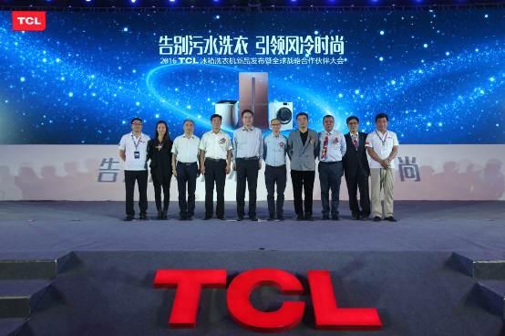 TCL发布冰箱洗衣机新品 剑指高端家电市场