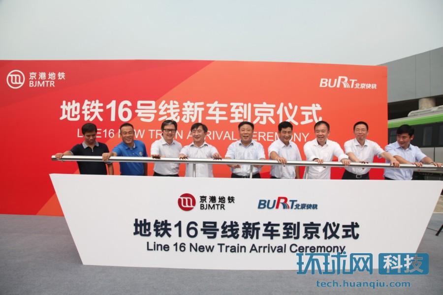 京港地铁16号线新车亮相 北京首列8A型列车