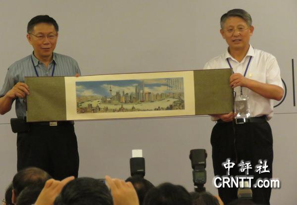 上海台北双城论坛 双方互赠礼物曝光