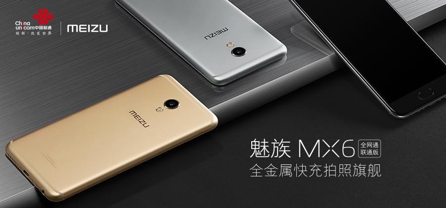 8 月 25 日魅族 MX6 联通定制版首发上市
