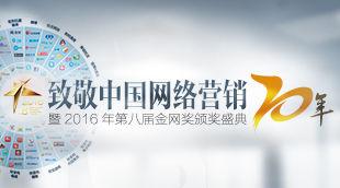 致敬中国网络营销20年