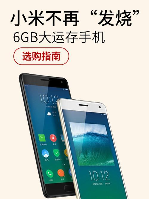 """小米不再""""发烧""""!6GB大运存手机集锦"""