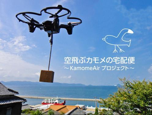 日本加快无人机研发