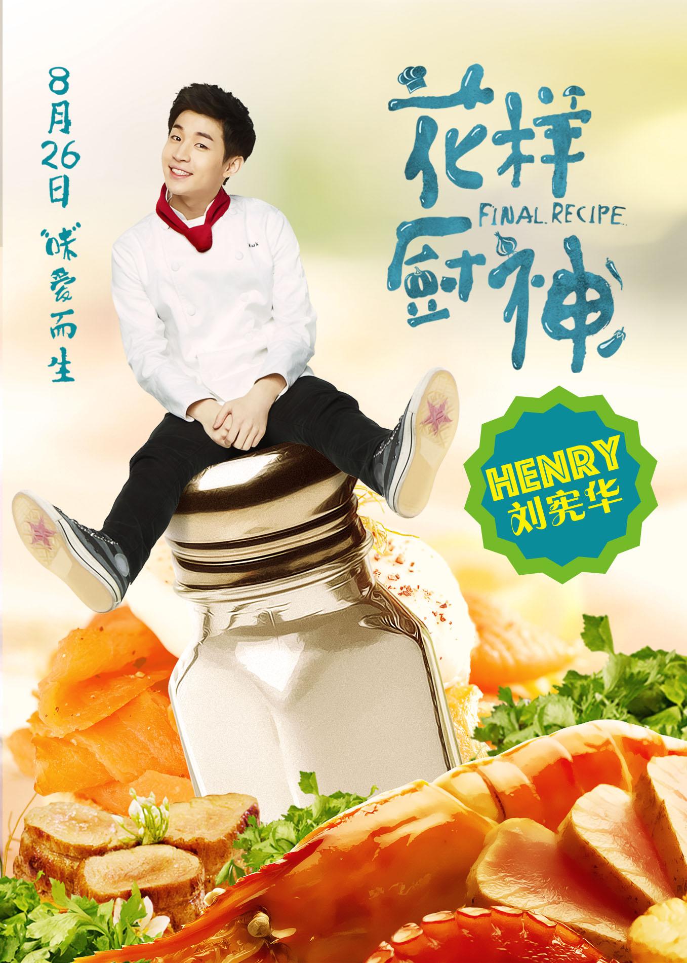《花样厨神》曝海报 杨紫琼Henry为吃货代言