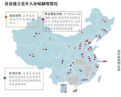 26省出台高龄津贴政策 浙江最低每人30元/月
