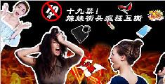 囧闻一箩筐 :十九禁!碉堡辣妹街头互殴