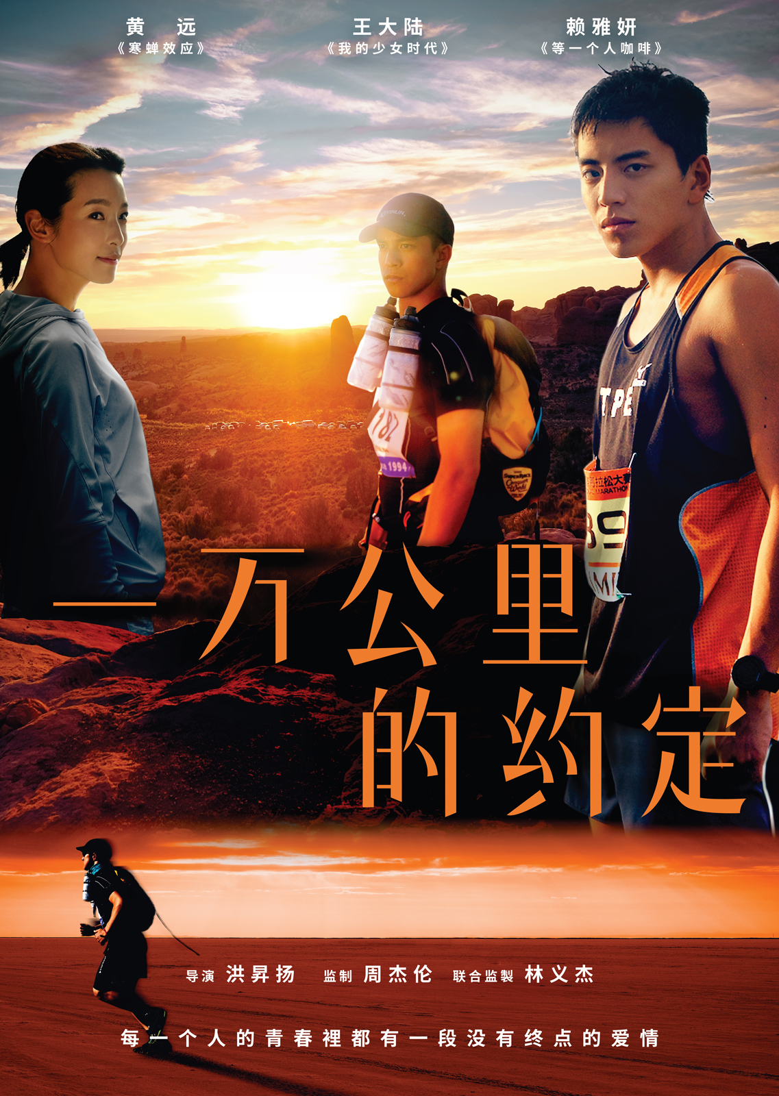《一万公里》王大陆演运动员 被赞奔跑的荷尔蒙