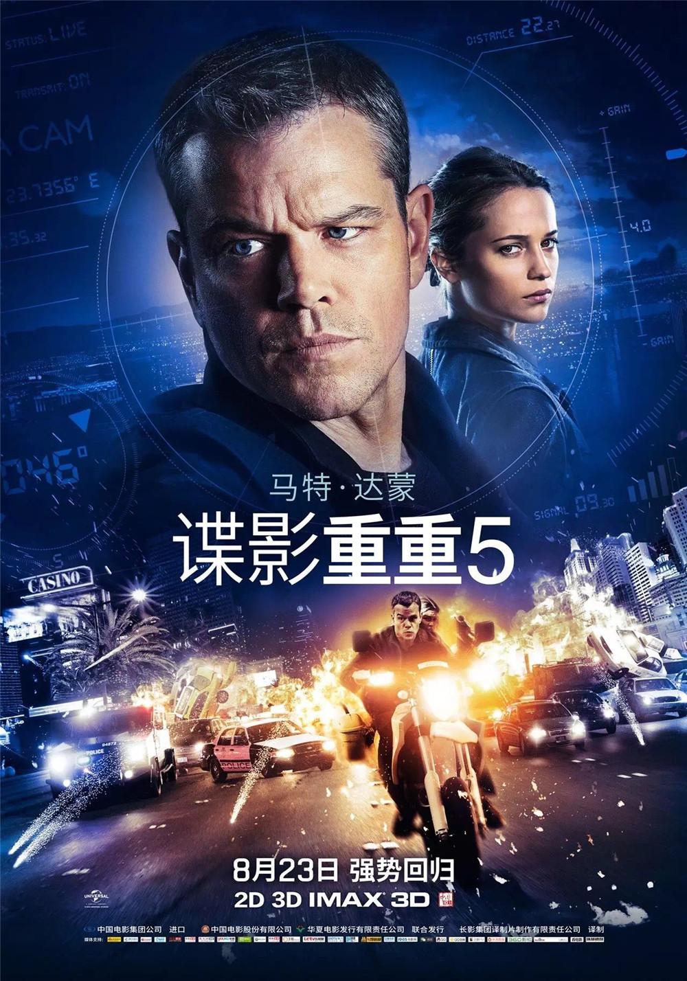 《谍影重重5》好评如潮:可以给满分的电影