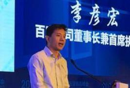 李彦宏:互联网下一幕是人工智能